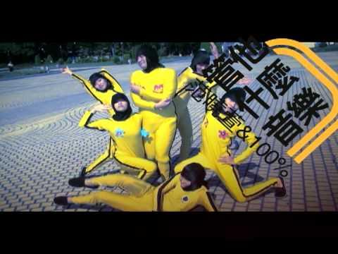 開始線上練舞:管他什麼音樂(鏡像版)-范曉萱 | 最新上架MV舞蹈影片