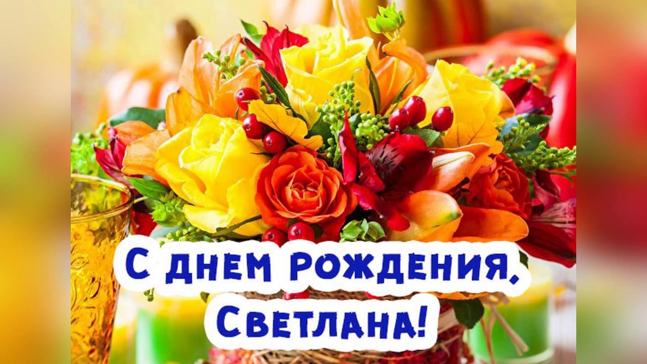 Виртуальным друзьям, поздравить с днем рождения женщину красиво и коротко открыткой светлану