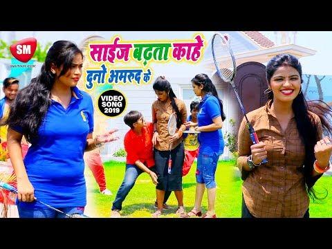 साईज-बढ़ता-काहे-दुनो-अमरूद-के-|-2019-का-सबसे-बड़ा-video-song-|-anil-albela-|-bhojpuri-hit-song