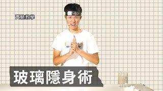 忍術!玻璃隱身術!【EP5忍術教學】LIS忍者村 thumbnail