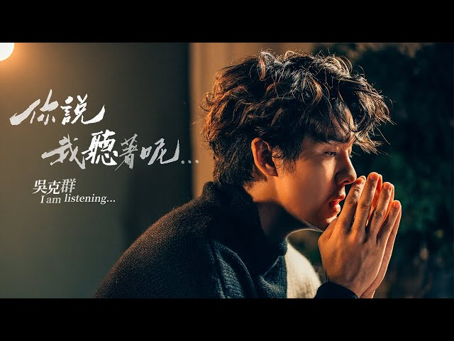 吳克群 Kenji Wu《你說 我聽著呢 I am listening》Official Music Video