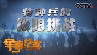 《军事纪实》 20190902 特种兵的极限挑战| CCTV军事
