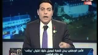مفاجأة مدوية.. بنك قطري وراء تمويل عملية اغتيال المستشار هشام بركات (فيديو)