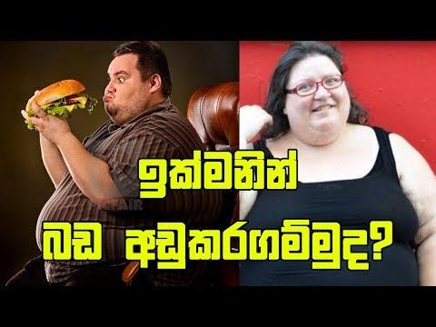 ඉක්මනට බඩ අඩු කරගම්මුද? How to reduced stomach fat Health Tips Ep-01 thumbnail