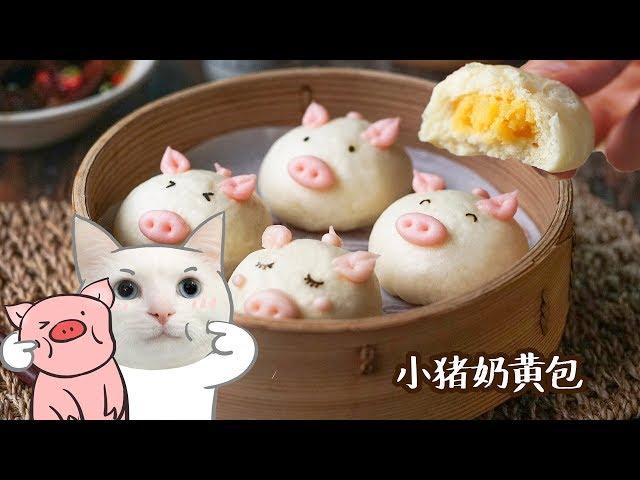 """【小猪奶黄包】猪年做只""""猪"""",祝你们新年珠圆玉润!"""