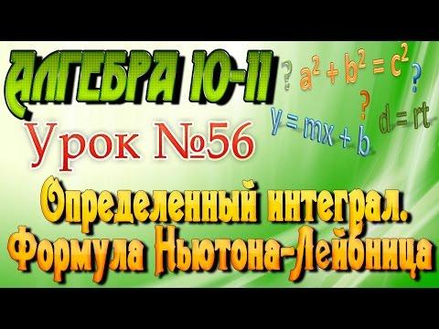 Определенный интеграл. Формула Ньютона-Лейбница. Алгебра 10-11 классы. 56  урок