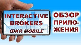 interactive Brokers. Обзор мобильного приложения