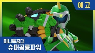 [Miniforce:Super Dino Power] EP 17-18 Preview⭐