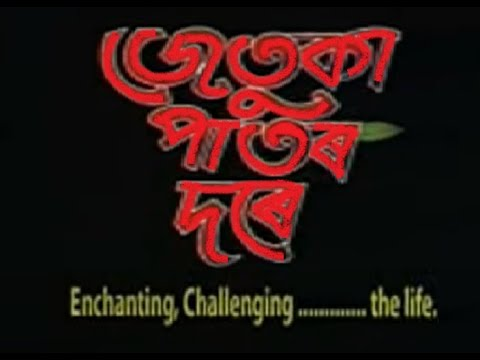 Jetuka Pator Dore (Assamese Full Movie)