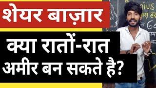 Share Market- Raato-Raat Lakhpati???? | Technical dost