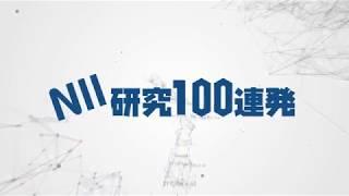 NIIオープンハウス2018 「NII研究100連発」Trailer thumbnail
