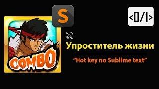 С-с-с-Combo!!! Упроститель жизни. Hot key по Sublime text.