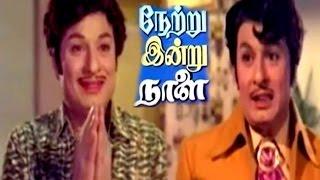 Netru Indru Naalai | Tamil Movie 1974 | M.G.R, Latha, Manjula