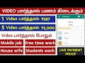 Rs. 3,000/day Online PartTime Job Tamil | No Investment | Work From Home Mobile Job | Earn ₹5000/Day
