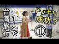 女子1人で台湾旅行【ドッキリ企画】