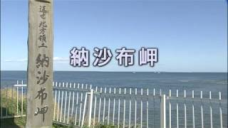 納沙布岬(イメージ画像)