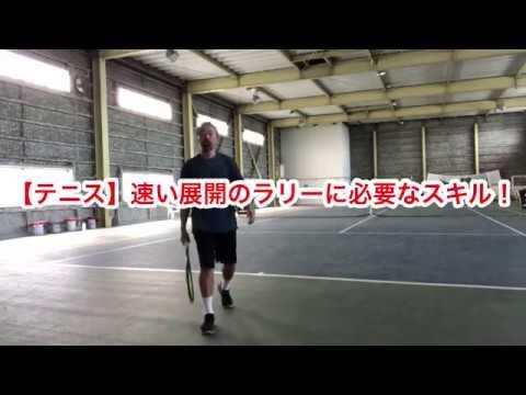 【テニス】速い展開ラリーを制するための緩急コントロール打法!厚い当たりの中にも⁇がある!