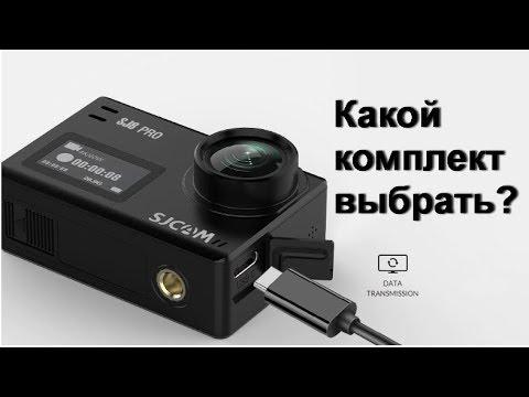 SJCAM SJ8 Pro Обзор комплектации