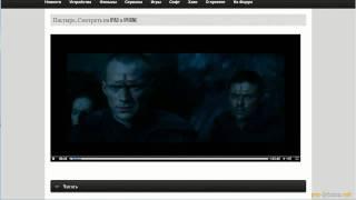 Как смотреть видео онлайн на iPad и iPhone