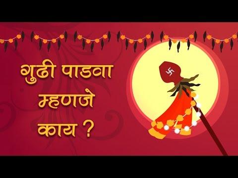 गुढी पाडवा म्हणजे काय? | The Significance Of Gudi Padwa | Rajshri Marathi ShowBuz