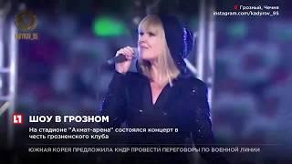 """На стадионе """"Ахмат-арена"""" состоялся концерт в честь грозненского клуба"""
