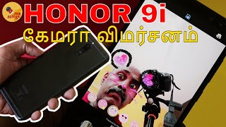 Honor 9i Camera Review with detailed Sample images explained in Tamil / தமிழ்
