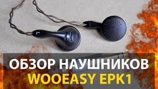 WOOEASY EPK1 | ОБЗОР НАУШНИКОВ