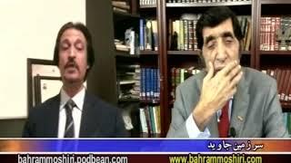 گفت و گوی بهرام مشیری با حشمت الله طبرزدی پیرامون اوضاع ایران 03042019