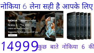 Nokia 6 (20 specification) information (in Hindi)