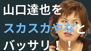 山口達也に猛省を促す上沼恵美子さんの 言葉に涙が止まらない!【動画ぷ...
