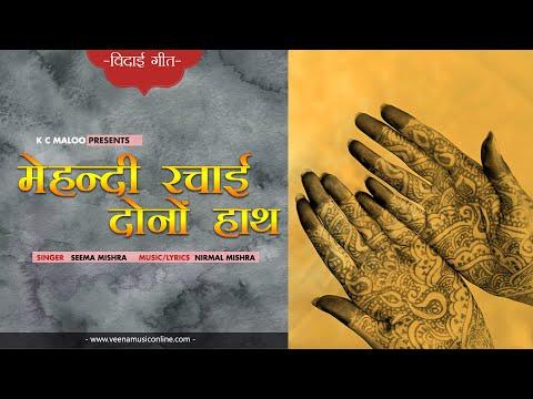 mehandi-rachai-dono-hath-|-hit-rajasthani-vivah-geet-|-seema-mishra-|-veena-music