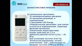 Прибор Life Balance, биорезонансные технологии компании Business Process Technol