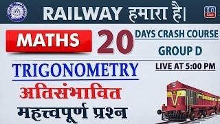 Trigonometry | Railway 2018 | Maths | Live at 5 PM thumbnail