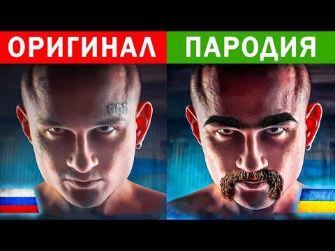 ТОП 10 Пародий 2020 Года   ОНИ ПРЕВЗОШЛИ ОРИГИНАЛ   Лучшие песни и клипы