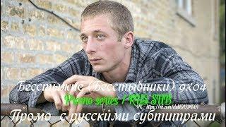 Бесстыжие (Бесстыдники) 9 сезон 4 серия - Промо с русскими субтитрами (Сериал 2011)