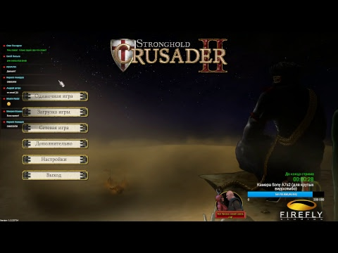 Stronghold Crusader 2 _ К оружию Милорды!