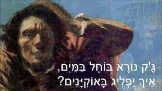 שיר עד - ג'ק נורא בחל במים - משה שמיר | לחן עממי | אורי זוהר - Jack Nora Bahal ba'Ma'im