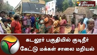 People's road roco in Cuddalore for drinking water supply #Water
