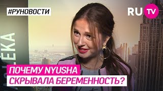 Почему Nyusha скрывала беременность?