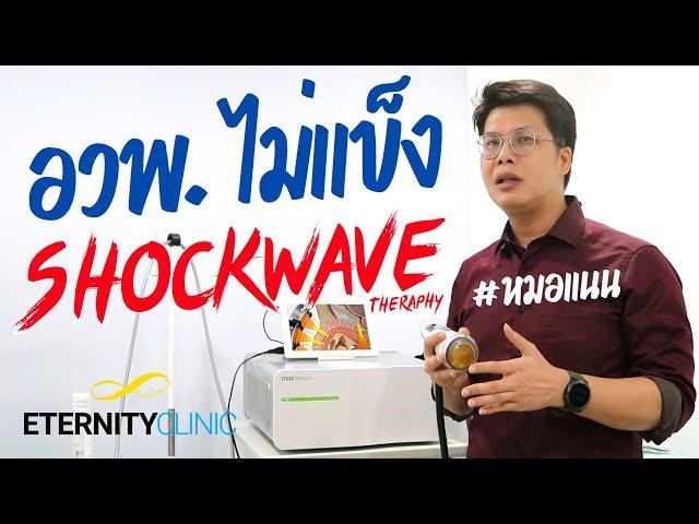 อวัยวะเพศไม่แข็งตัว ทำอย่างไรได้บ้าง shockwave therapy คืออะไร?