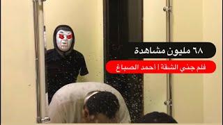 جني الشقه | احمد الصباغ