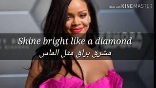 Diamond -Rihanna مترجمة للعربية
