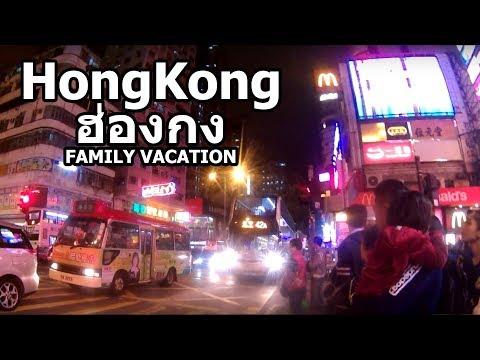 # Diary Family Trip EP.15 |HongKong Vacation 2/4