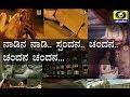 Nadina Nadi Chandana Song | DD Chandana Theme Song | ನಾಡಿನ ನಾಡಿ ಸ್ಪಂದನ ಚಂದನ