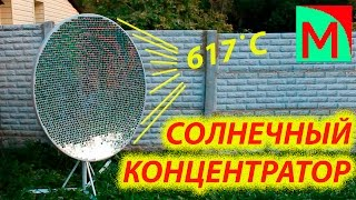 Солнечный концентратор. 617 градусов !!!  2480 зеркал !!!