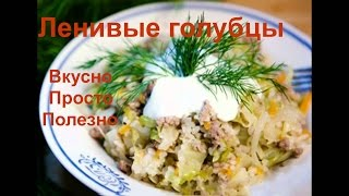 Ленивые голубцы (рецепт для пароварки) простой видео рецепт Домашние рецепты