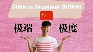 Chinese Grammar 极端 V.S. 极度 (HSK6 Level)