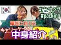 【パッキング】韓国2泊3日のパッキング動画!キャリーケースの中身を比べてみた!