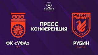 Пресс конференция Леонида Слуцкого и Вадима Евсеева после матча Уфа Рубин