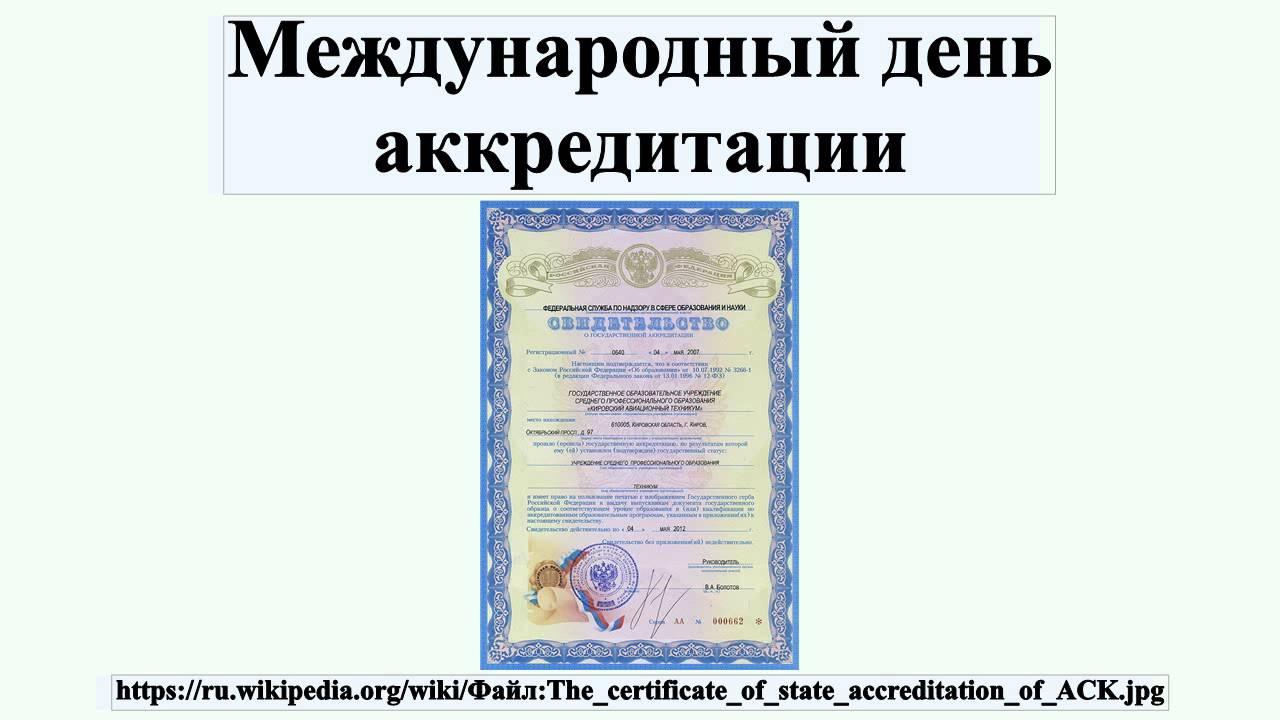 программа международный день аккредитации открытки экс-супруга